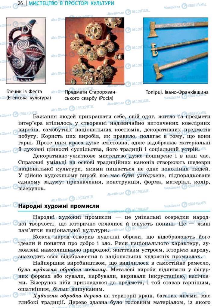 Підручники Художня культура  9 клас сторінка 26