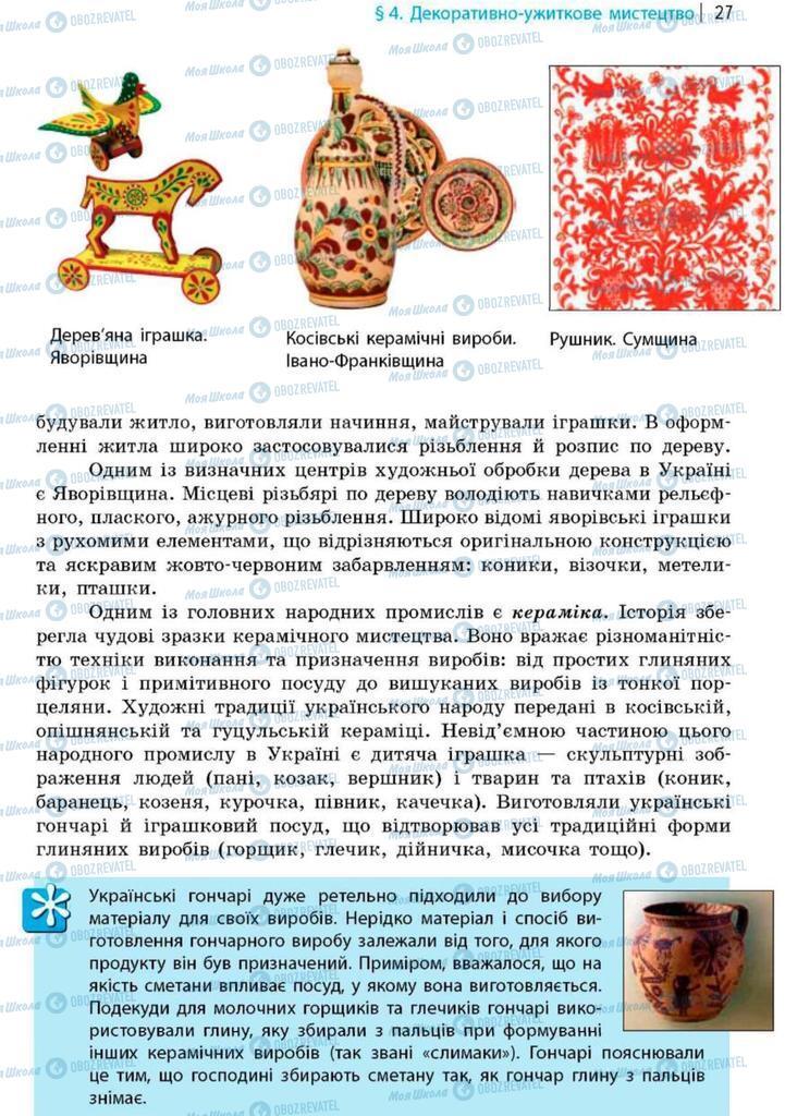 Підручники Художня культура  9 клас сторінка 27