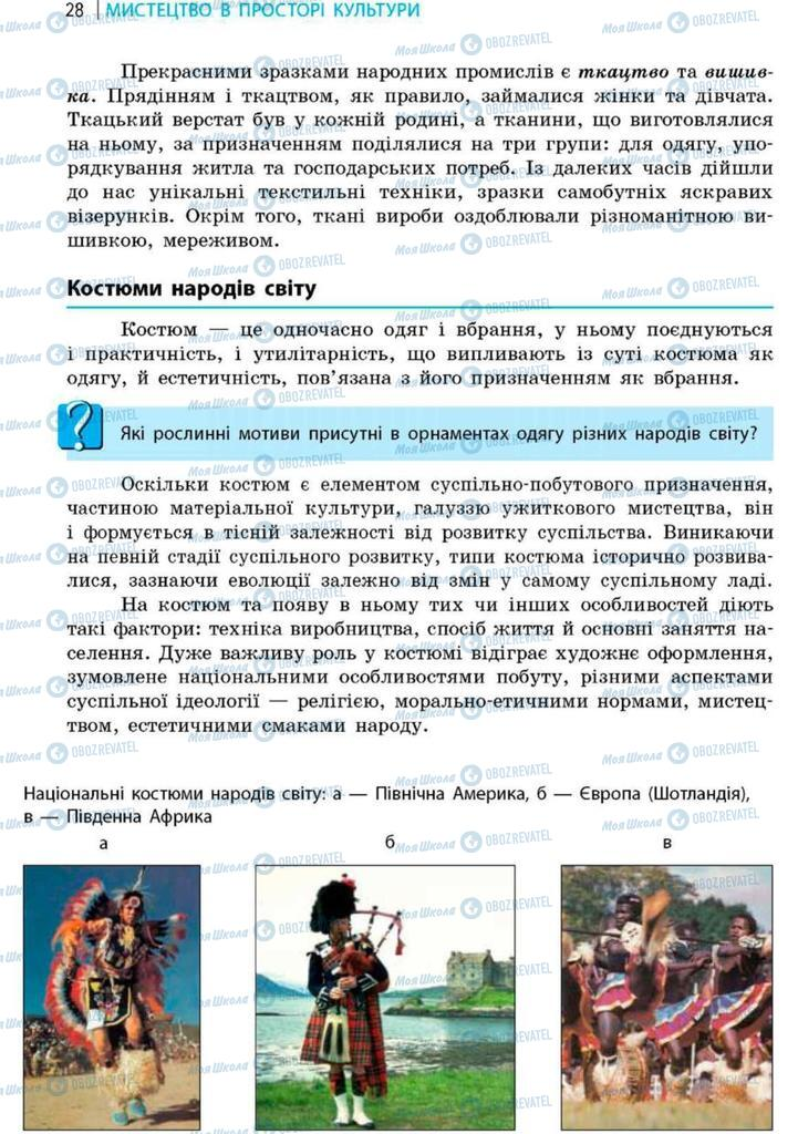 Підручники Художня культура  9 клас сторінка 28