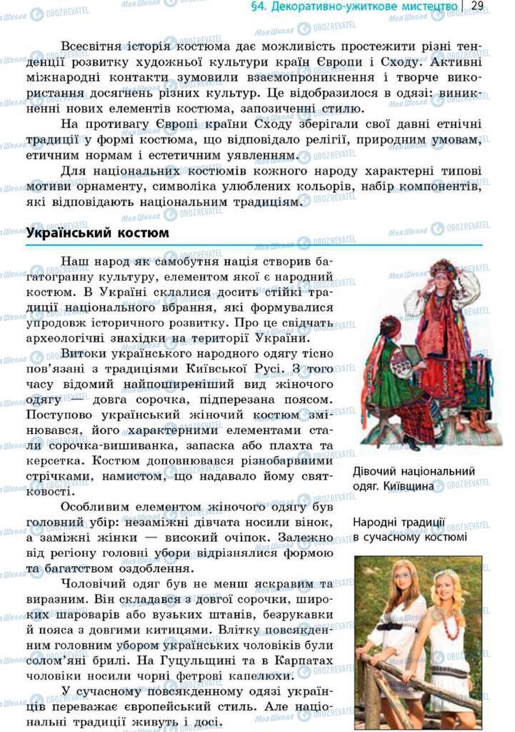 Підручники Художня культура  9 клас сторінка 29