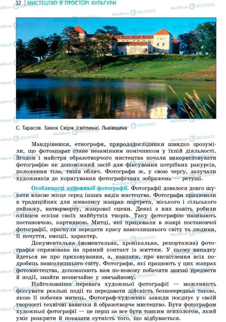 Підручники Художня культура  9 клас сторінка 32