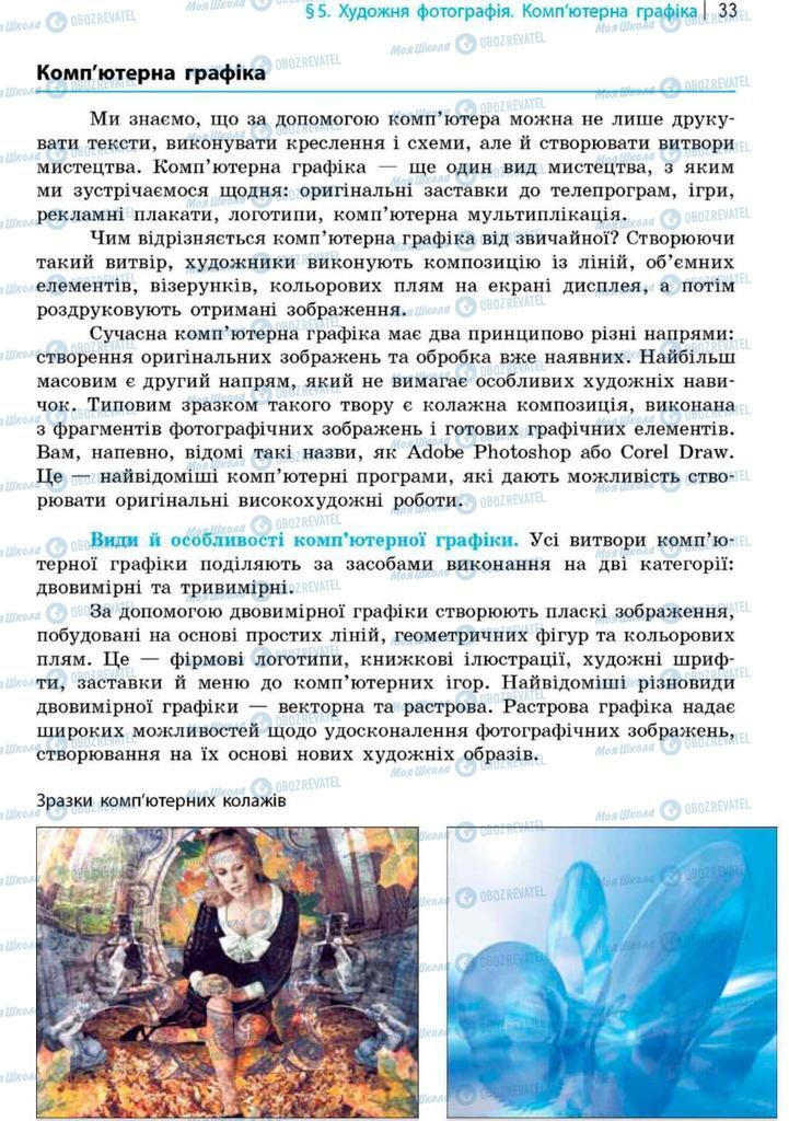 Підручники Художня культура  9 клас сторінка 33