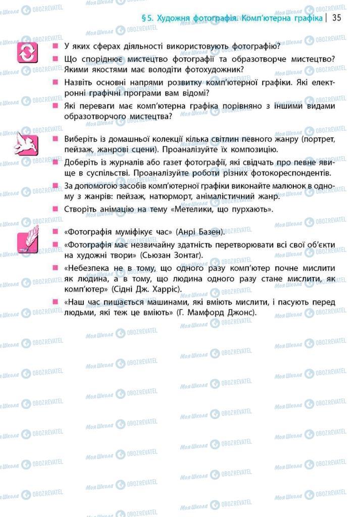 Підручники Художня культура  9 клас сторінка 35