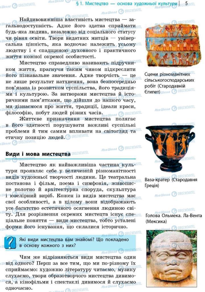 Учебники Художественная культура  9 класс страница  5
