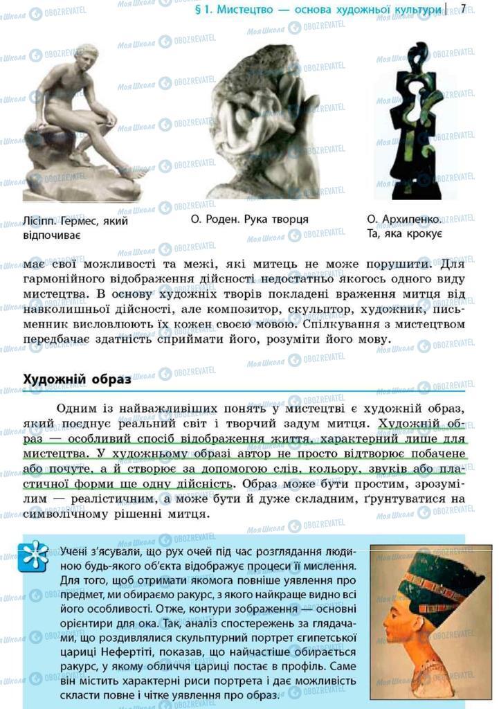 Підручники Художня культура  9 клас сторінка 7