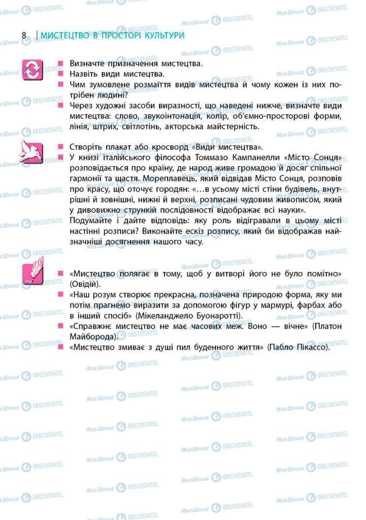Учебники Художественная культура  9 класс страница 8