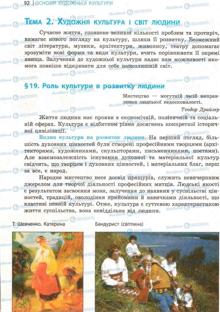 Учебники Художественная культура  9 класс страница  92