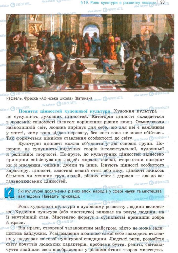 Учебники Художественная культура  9 класс страница  93