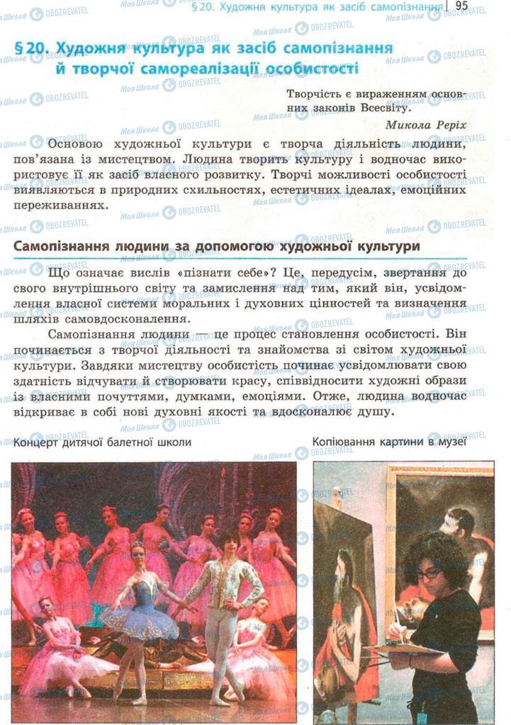 Учебники Художественная культура  9 класс страница  95
