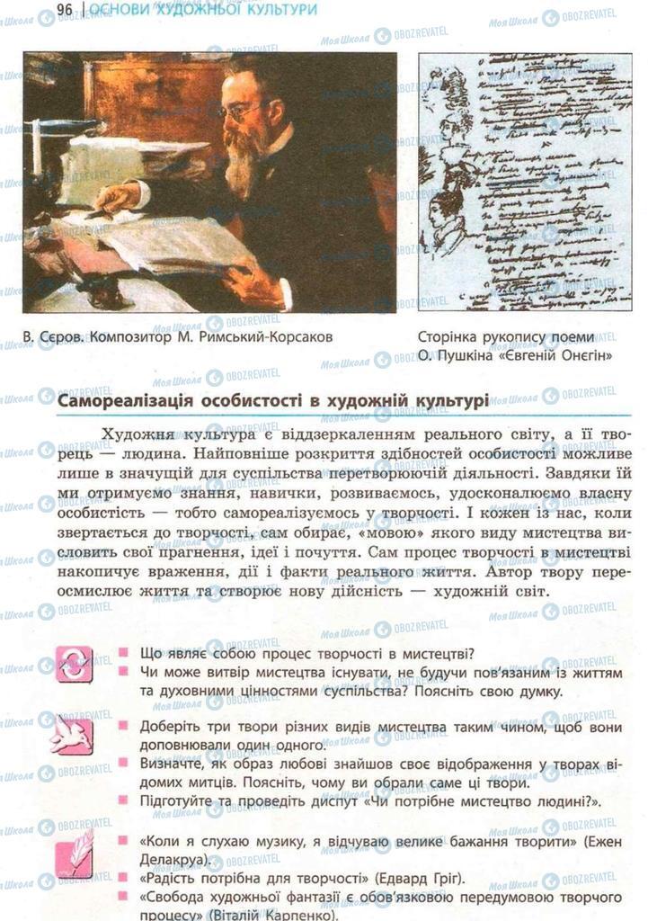 Учебники Художественная культура  9 класс страница  96