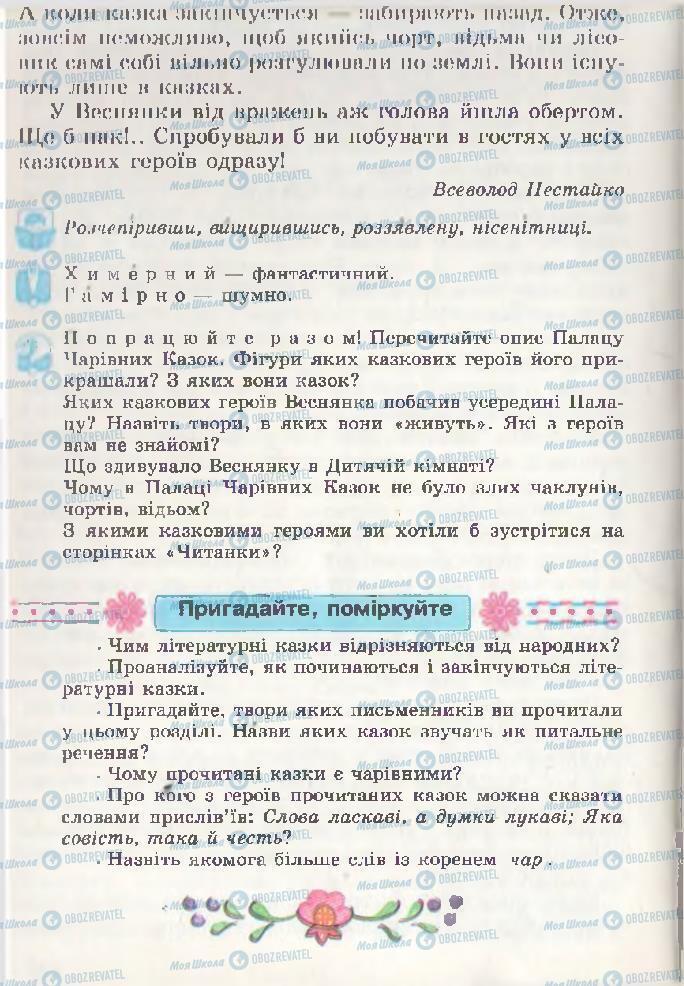 Підручники Читання 3 клас сторінка 110