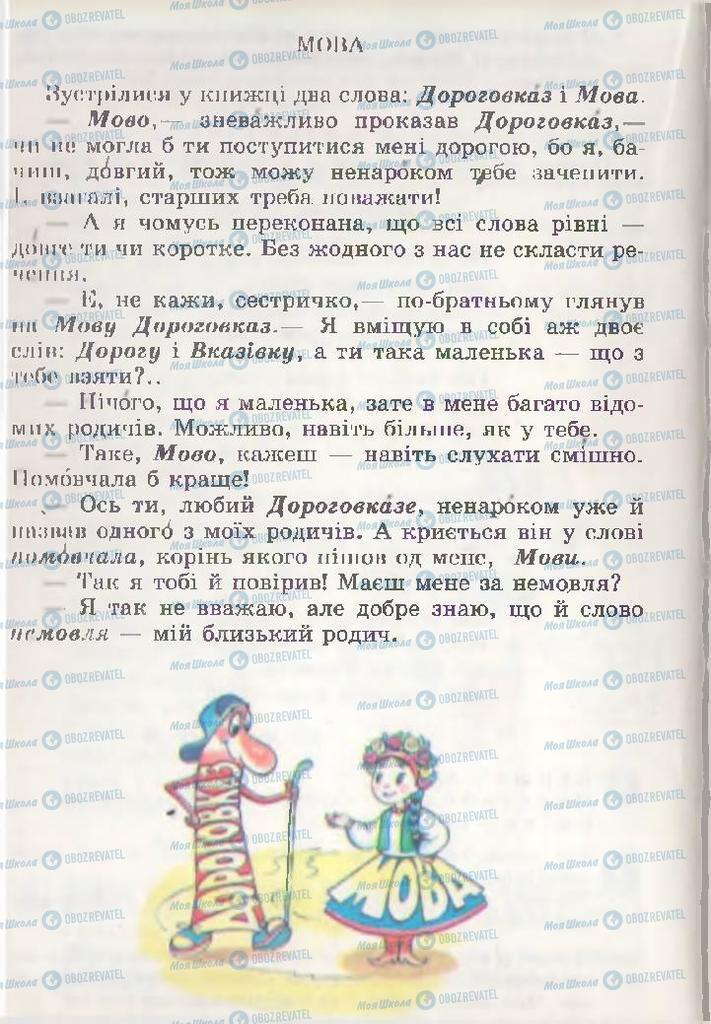 Учебники Чтение 3 класс страница 12