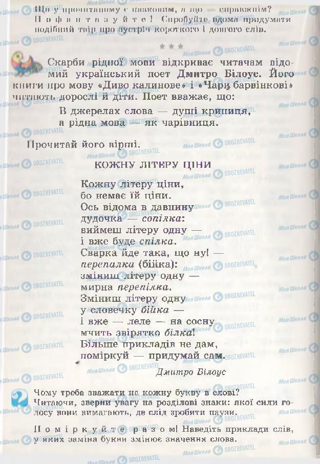 Підручники Читання 3 клас сторінка 14