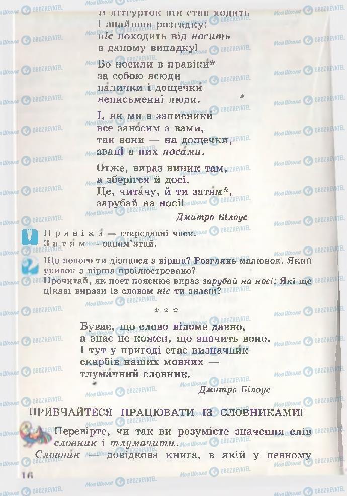 Підручники Читання 3 клас сторінка 16