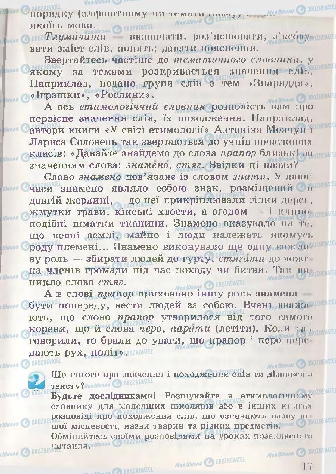 Підручники Читання 3 клас сторінка 17