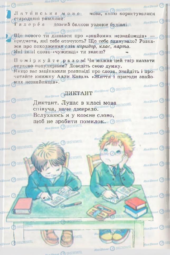 Учебники Чтение 3 класс страница 20