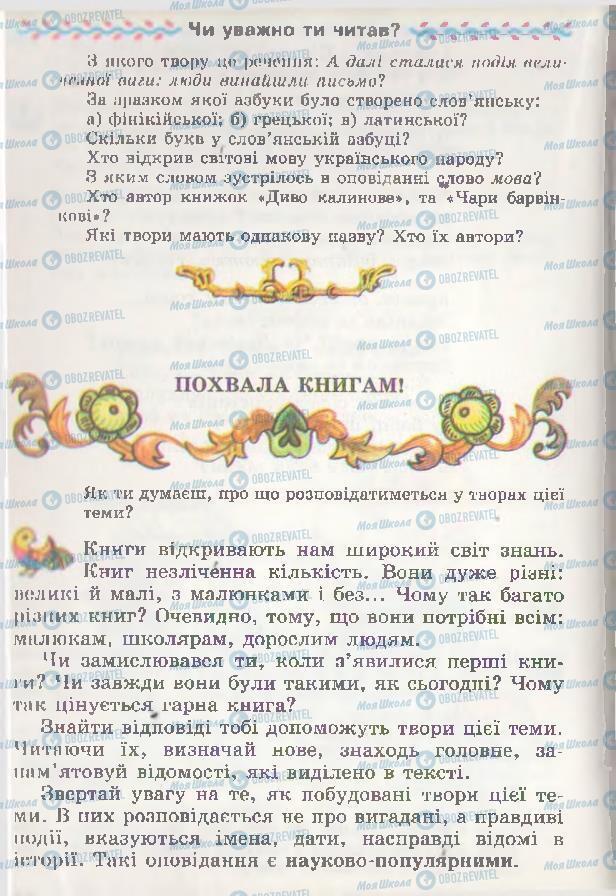 Підручники Читання 3 клас сторінка 22