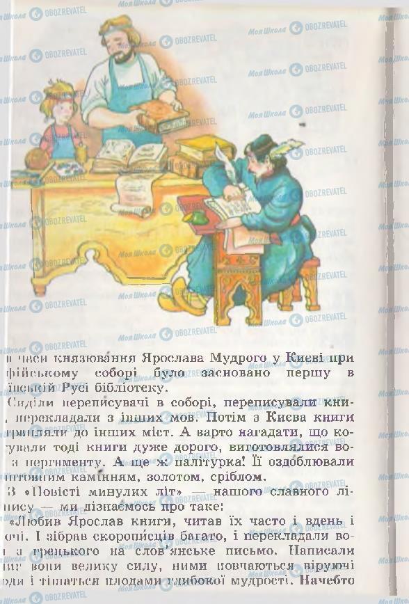 Учебники Чтение 3 класс страница 26