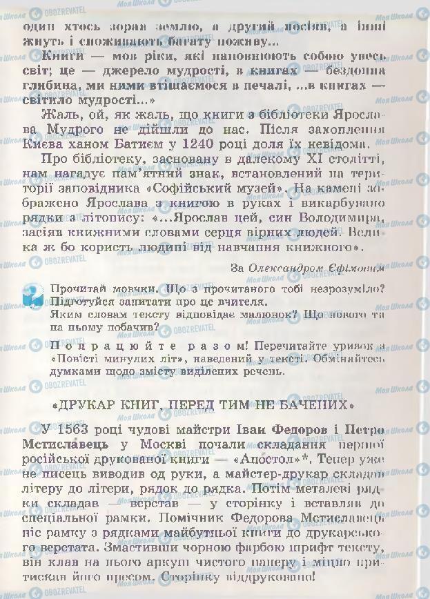 Підручники Читання 3 клас сторінка 27