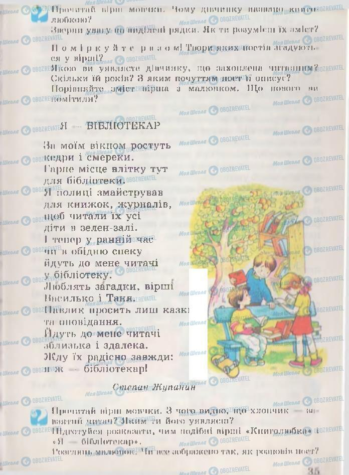 Підручники Читання 3 клас сторінка 35