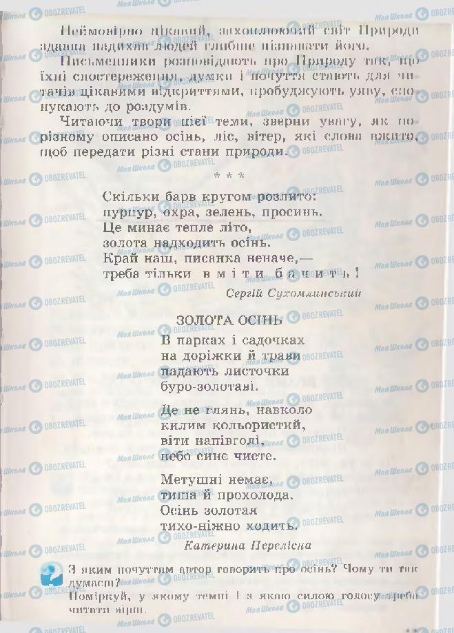 Підручники Читання 3 клас сторінка 41