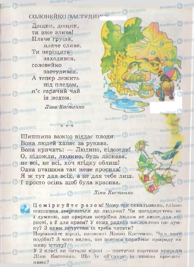 Учебники Чтение 3 класс страница 43