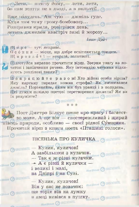 Підручники Читання 3 клас сторінка 48