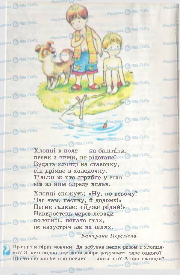 Підручники Читання 3 клас сторінка 50