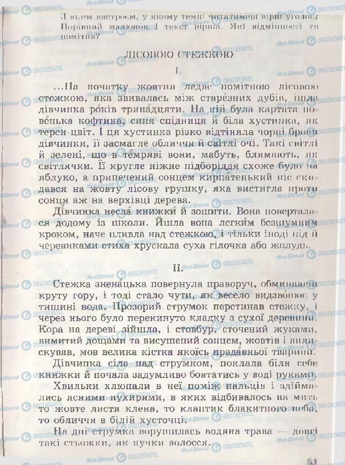 Підручники Читання 3 клас сторінка 51