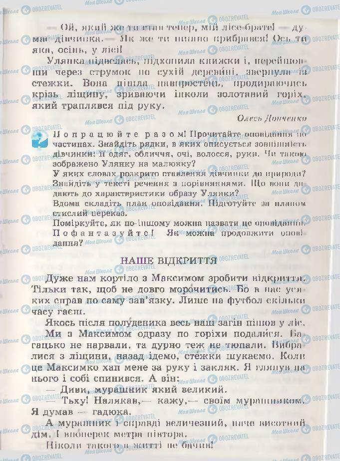 Підручники Читання 3 клас сторінка 53