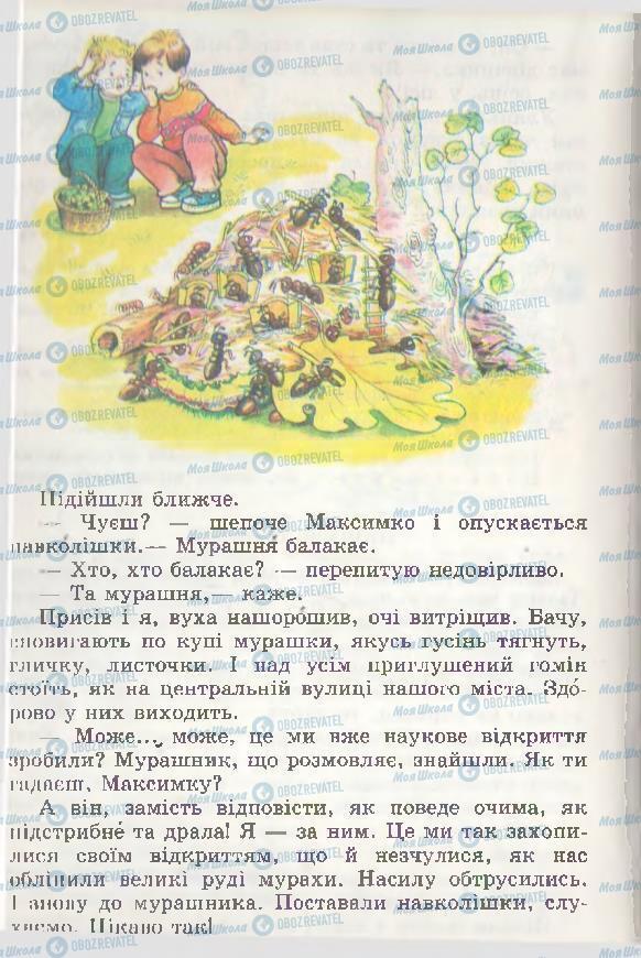 Підручники Читання 3 клас сторінка 54