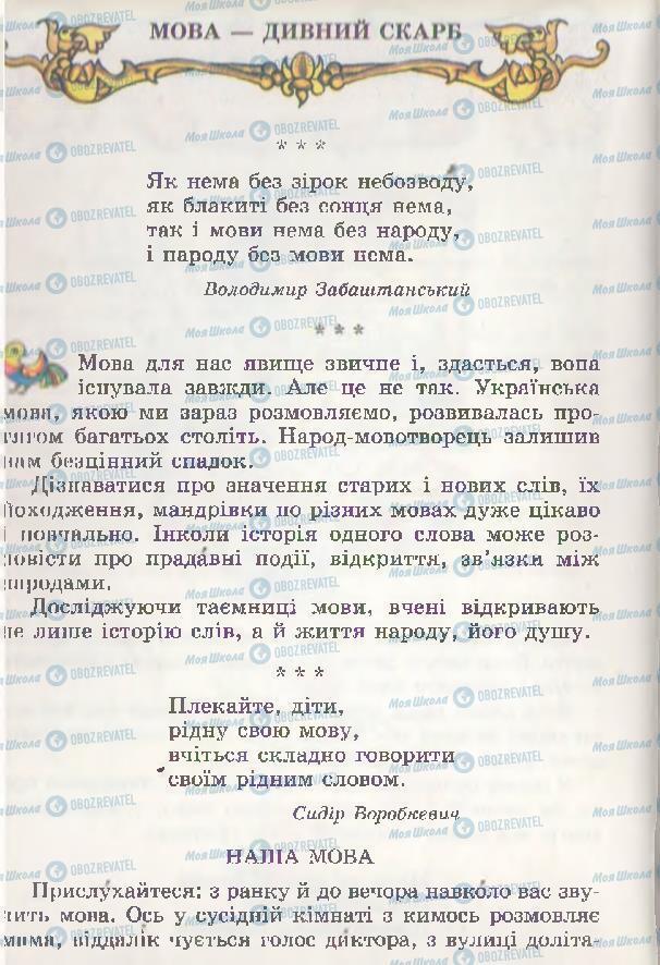 Підручники Читання 3 клас сторінка  6
