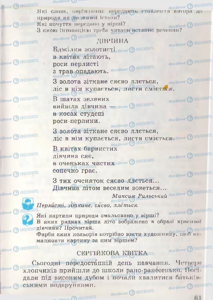 Підручники Читання 3 клас сторінка 61