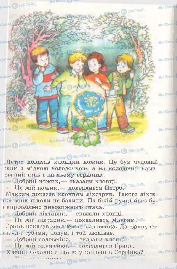Підручники Читання 3 клас сторінка 62