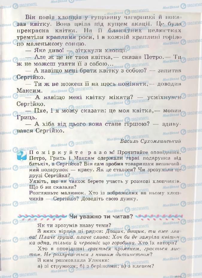 Підручники Читання 3 клас сторінка 63