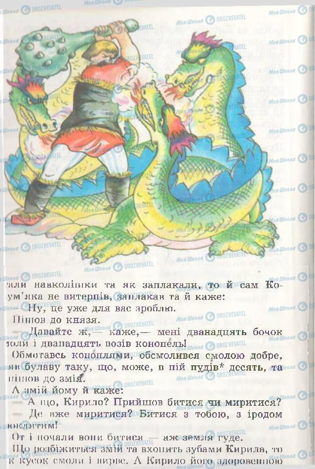 Учебники Чтение 3 класс страница 68