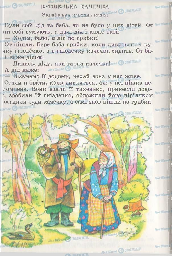 Учебники Чтение 3 класс страница 70