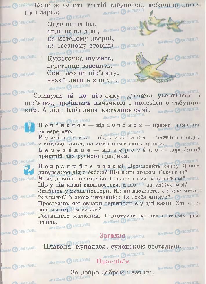 Учебники Чтение 3 класс страница 73