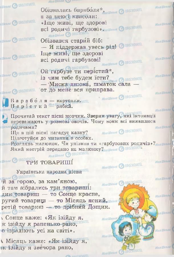 Учебники Чтение 3 класс страница 78