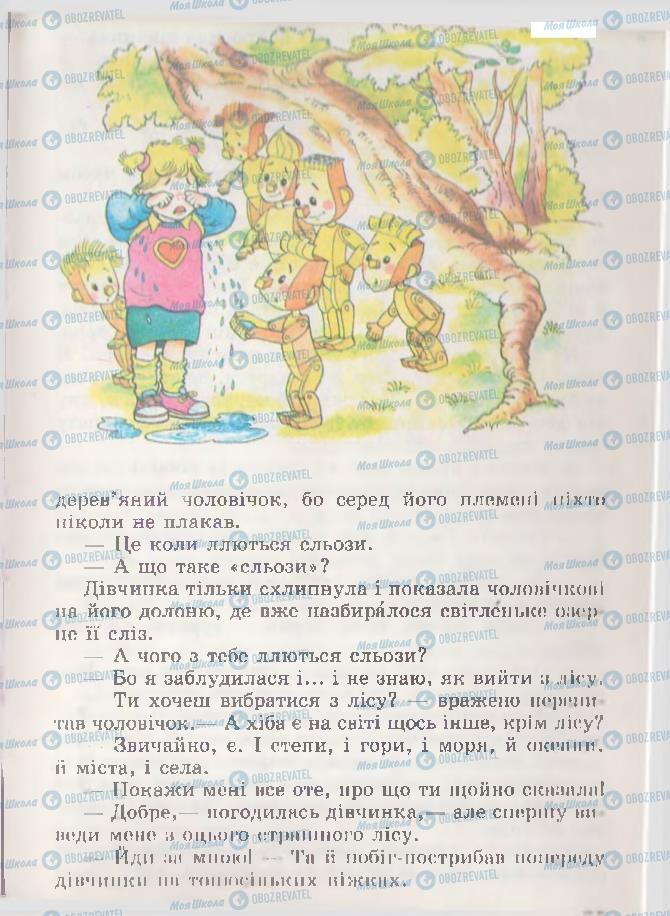 Підручники Читання 3 клас сторінка  85