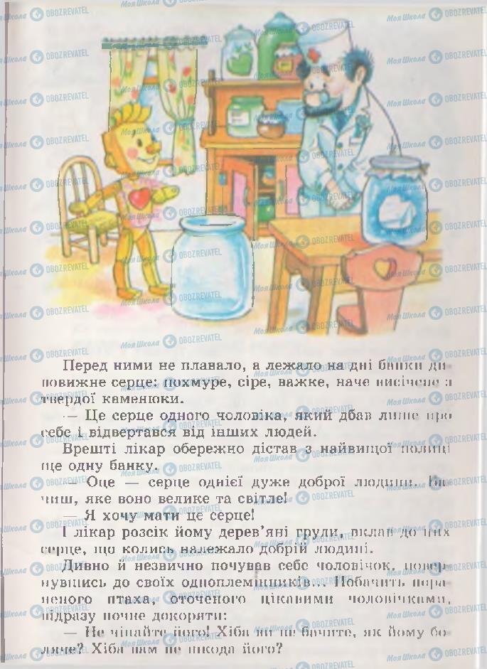 Підручники Читання 3 клас сторінка 87