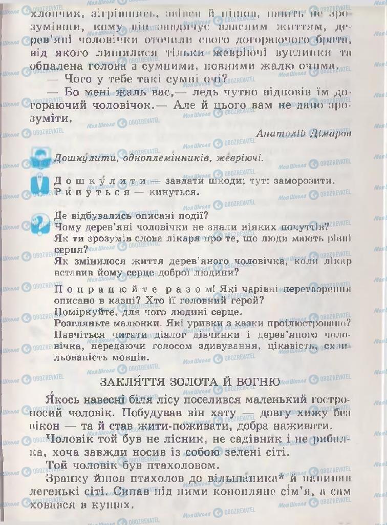 Підручники Читання 3 клас сторінка 89