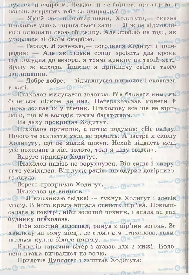 Підручники Читання 3 клас сторінка 96