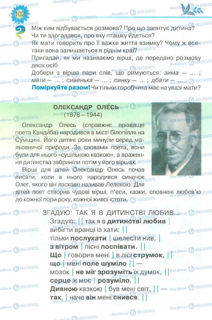 Підручники Читання 3 клас сторінка 102