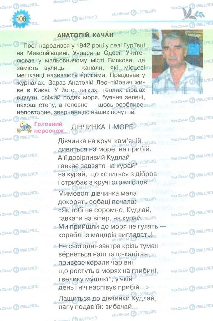 Підручники Читання 3 клас сторінка 108