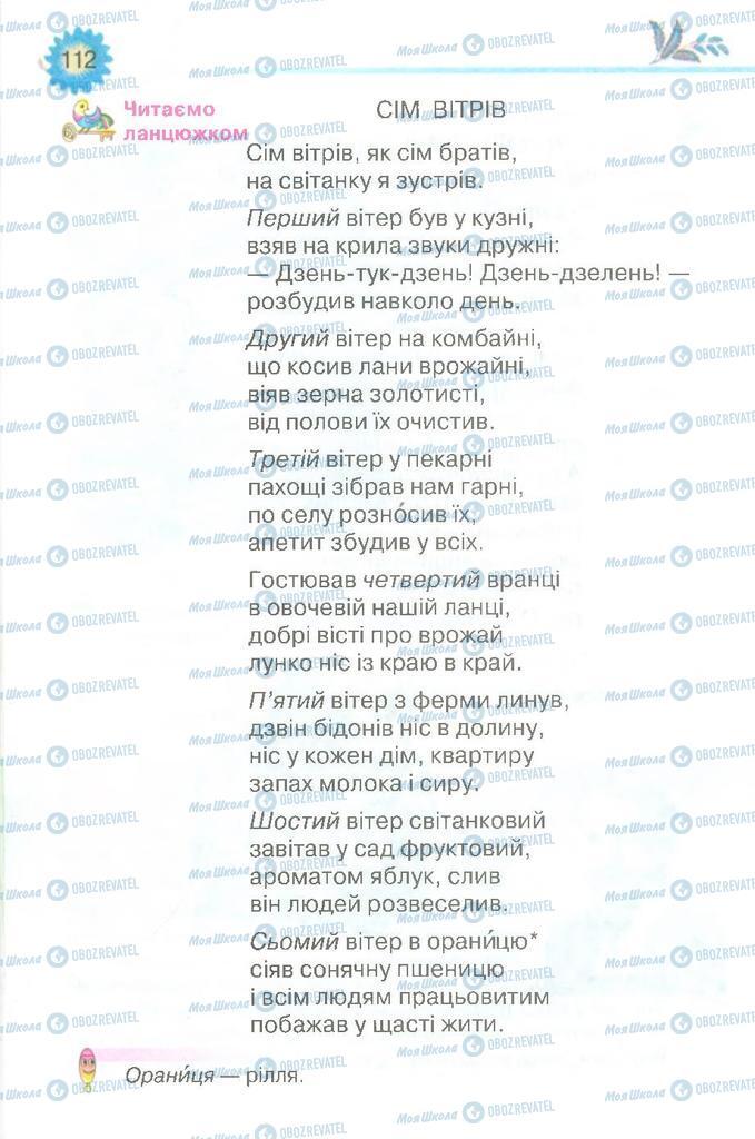 Підручники Читання 3 клас сторінка 112