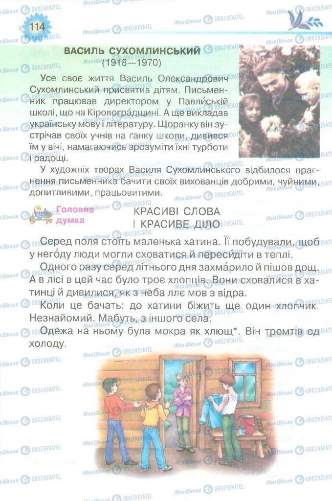 Підручники Читання 3 клас сторінка 114
