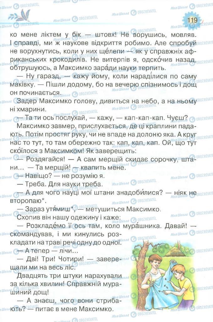 Підручники Читання 3 клас сторінка 119