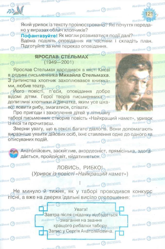 Підручники Читання 3 клас сторінка 121