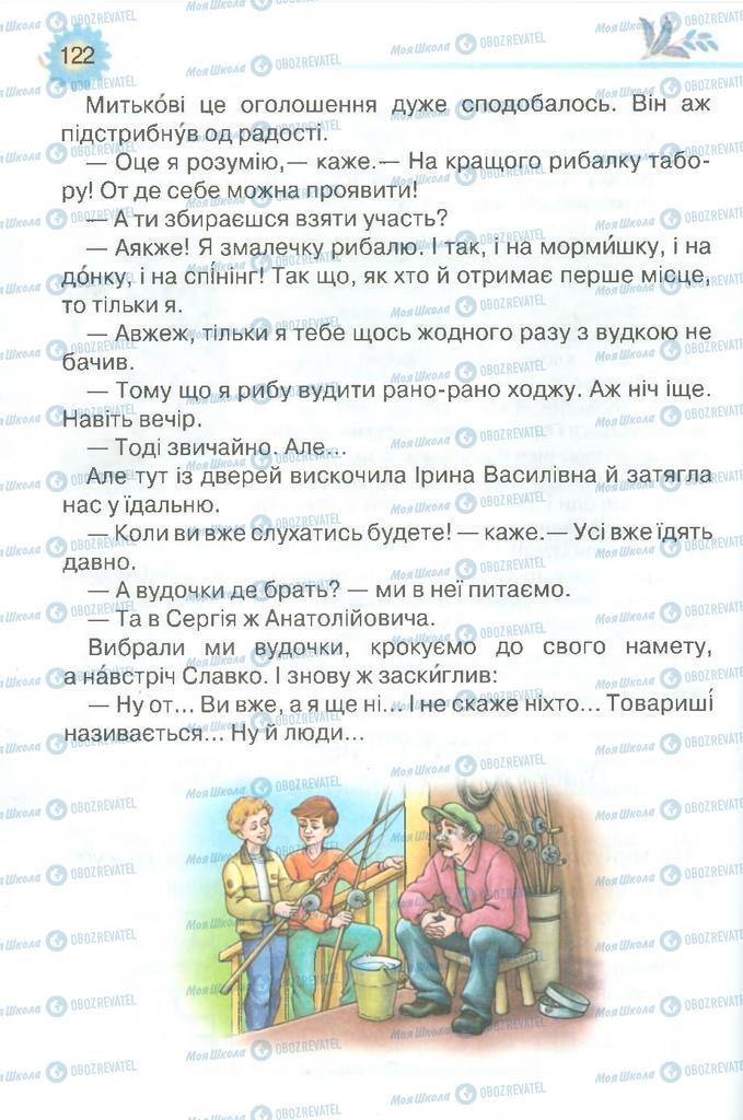 Підручники Читання 3 клас сторінка 122